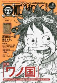 ONE PIECE magazine <Vol.6>  集英社ムック 特集:ワノ国