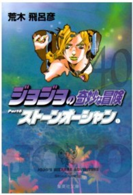 ジョジョの奇妙な冒険 <40>  集英社文庫 スト-ンオ-シャン