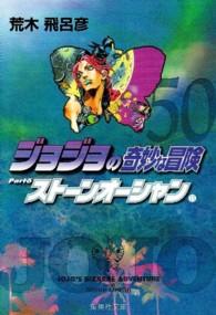 ジョジョの奇妙な冒険 <50>  集英社文庫 スト-ンオ-シャン