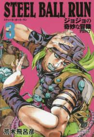 STEEL BALL RUN <3>  - ジョジョの奇妙な冒険Part7 集英社文庫 コミック版