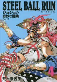 STEEL BALL RUN <4>  - ジョジョの奇妙な冒険Part7 集英社文庫 コミック版