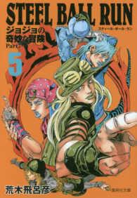 STEEL BALL RUN <5>  - ジョジョの奇妙な冒険Part7 集英社文庫 コミック版