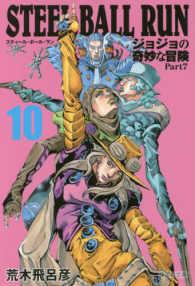 STEEL BALL RUN <10>  - ジョジョの奇妙な冒険Part7 集英社文庫 コミック版