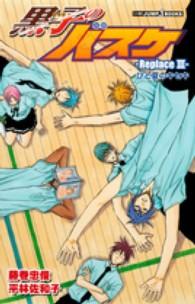 黒子のバスケ-Replace- <3>  Jump J books ひと夏のキセキ