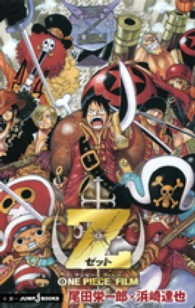 ONE PIECE FILM Z - ONE PIECE Jump J books