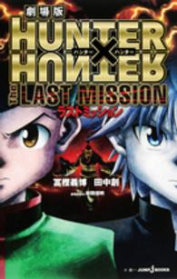 劇場版HUNTER×HUNTER The LAST MISSION Jump J books