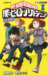 僕のヒ-ロ-アカデミア雄英白書 <1>  Jump J books 1-A:授業参観