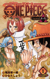 ONE PIECE novel A <1>  JUMP j BOOKS スペ-ド海賊団結成篇