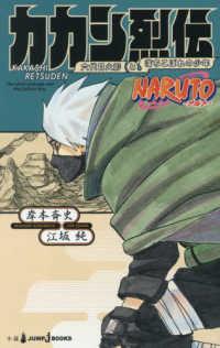 NARUTO-ナルト-カカシ烈伝 - 六代目火影と落ちこぼれの少年 JUMP j BOOKS