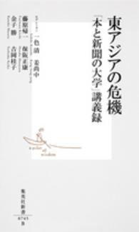東アジアの危機 - 「本と新聞の大学」講義録 集英社新書