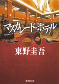 マスカレ-ド・ホテル 集英社文庫