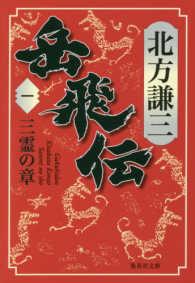 岳飛伝 <一>  集英社文庫 三霊の章