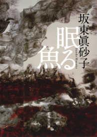 眠る魚(さかな) 集英社文庫