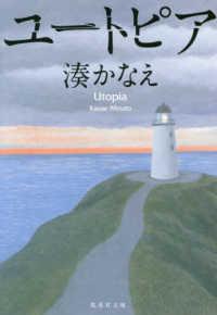 ユ-トピア 集英社文庫
