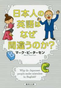 日本人の英語はなぜ間違うのか? 集英社文庫