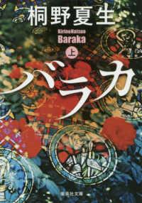 バラカ <上>  集英社文庫