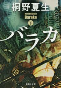 バラカ <下>  集英社文庫