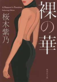 裸の華 集英社文庫