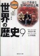 漫画版世界の歴史 <9>  集英社文庫