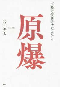 原爆 - 広島を復興させた人びと
