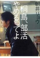 第10位『桐島、部活やめるってよ』朝井リョウ