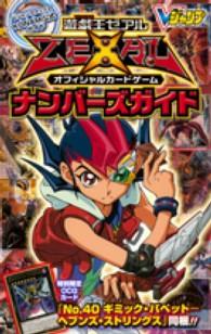 遊☆戯☆王ゼアルオフィシャルカ-ドゲ-ムナンバ-ズガイド - KONAMI公式ガイド Vジャンプブックス