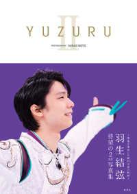 YUZURU <2>  - 羽生結弦写真集