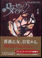 ローゼンメイデン 1―愛蔵版コミックス 特装版