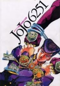 JoJo6251 - 荒木飛呂彦の世界