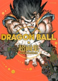DRAGON BALL超画集 愛蔵版コミックス