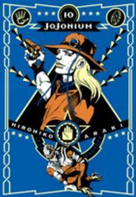 JOJONIUM <10>  - ジョジョの奇妙な冒険「函装版」 愛蔵版コミックス