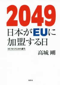 2049日本がEUに加盟する日 - HUMAN3.0の誕生