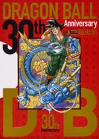 30th Anniversaryドラゴンボ-ル超史集 - SUPER HISTORY BOOK 愛蔵版コミックス