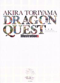 鳥山明ドラゴンクエストイラストレ-ションズ 愛蔵版コミックス