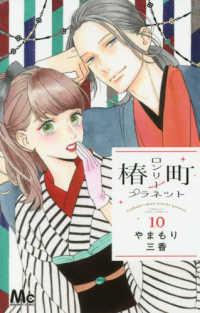 椿町ロンリ-プラネット <10>  マ-ガレットコミックス