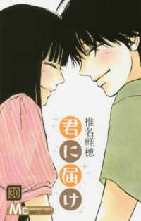 君に届け <30>  マ-ガレットコミックス 別冊マ-ガレット