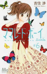 ママレ-ド・ボ-イlittle <6>  マ-ガレットコミックス ココハナ