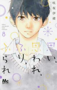 思い、思われ、ふり、ふられ <8>  マ-ガレットコミックス 別冊マ-ガレット