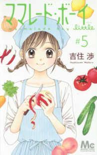 ママレ-ド・ボ-イlittle <5>  マ-ガレットコミックス
