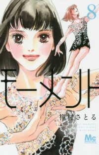 モ-メント永遠の一瞬 <8>  マ-ガレットコミックス ココハナ