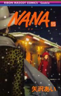 NANA―ナナ― 15 (りぼんマスコットコミックス―クッキー (1676))