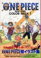 ONE PIECE COLOR WALK <1>  - 尾田栄一郎画集 ジャンプコミックスデラックス
