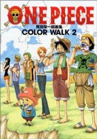 ONE PIECE COLOR WALK <2>  - 尾田栄一郎画集 ジャンプコミックスデラックス