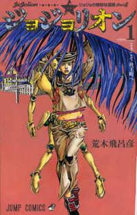 ジョジョリオン <volume 1>  - ジョジョの奇妙な冒険part8 ジャンプコミックス ようこそ杜王町へ