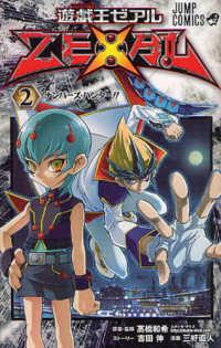 遊☆戯☆王ZEXAL <2>  ジャンプコミックス