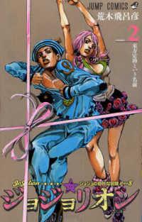 ジョジョリオン <volume 2>  - ジョジョの奇妙な冒険part8 ジャンプコミックス 東方定助という名前