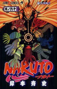 NARUTO <巻ノ60>  ジャンプコミックス 九喇嘛!!