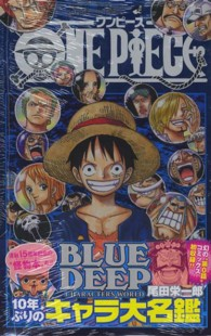 ONE PIECE BLUE DEEP CHARACTERS WORLD ジャンプコミックス