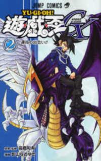 遊☆戯☆王GX <2>  ジャンプコミックス