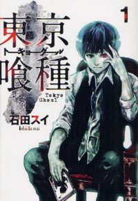 東京喰種 <1>  - ト-キョ-グ-ル ヤングジャンプコミックス